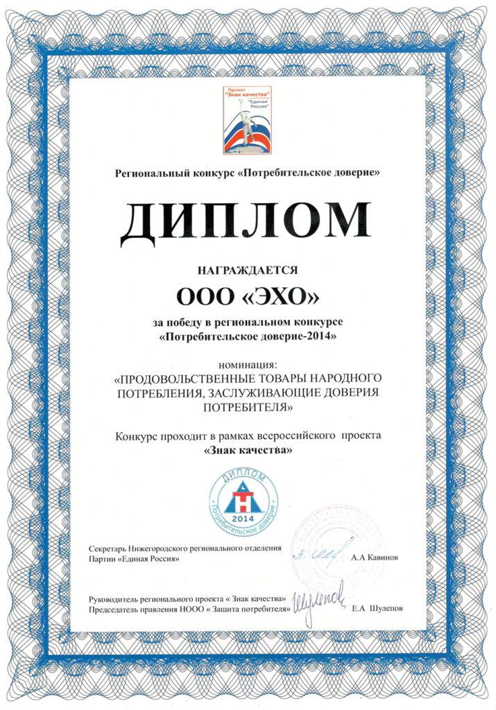 Diploma of OOO