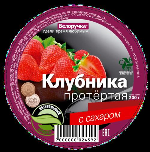 Sweet Strawberry Sauce