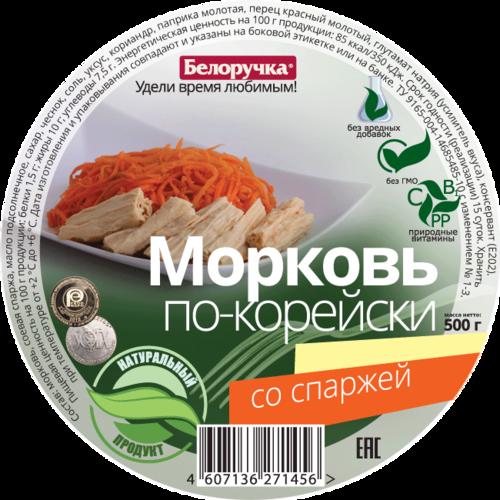 Korean Carrot Salad with Asparagus