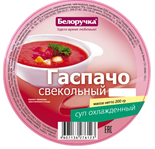 Gazpacho Soup with Beet